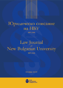 cover-2018-from-law-journal-nbu-vol-14-2018-01_126x181_fit_478b24840a