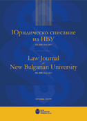 cover-from-law-journal-nbu-vol-12-13-2016-17-01_126x181_fit_478b24840a
