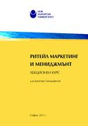 koritsa-retail-management-textbook-merchandazing-nbu_126x181_fit_478b24840a