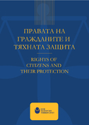 rights-of-citizens-and-their-protection-2018-01_126x181_fit_478b24840a