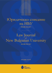 cover-from-law-journal-nbu-vol-12-13-2016-17-01_184x250_fit_478b24840a