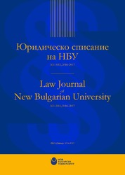 cover-law-journal-nbu-vol-12-13-2016-17_184x250_fit_478b24840a