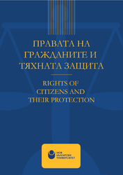 rights-of-citizens-and-their-protection-2018-01_184x250_fit_478b24840a
